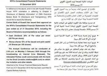 CBK Approval on KFH's Consolidated Financial Statements 31 December 2019