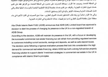 Abu Dhabi Islamic Bank: Disclosure in relation to ADIB Branch in UK